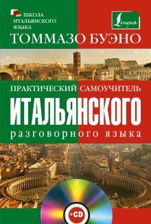 Практический самоучитель итальянского разговорного языка + СD обложка книги