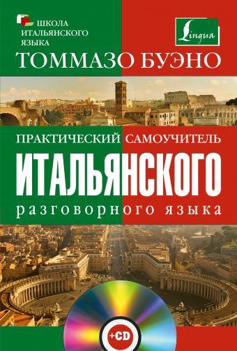 Практический самоучитель итальянского разговорного языка + СD Буэно Т.