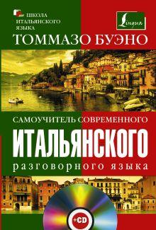 Буэно Т. - Самоучитель современного итальянского разговорного языка (С аудиокурсом) обложка книги