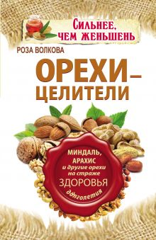 Волкова Л.А. - Орехи - целители. Миндаль, арахис и другие орехи на страже здоровья и долголетия обложка книги