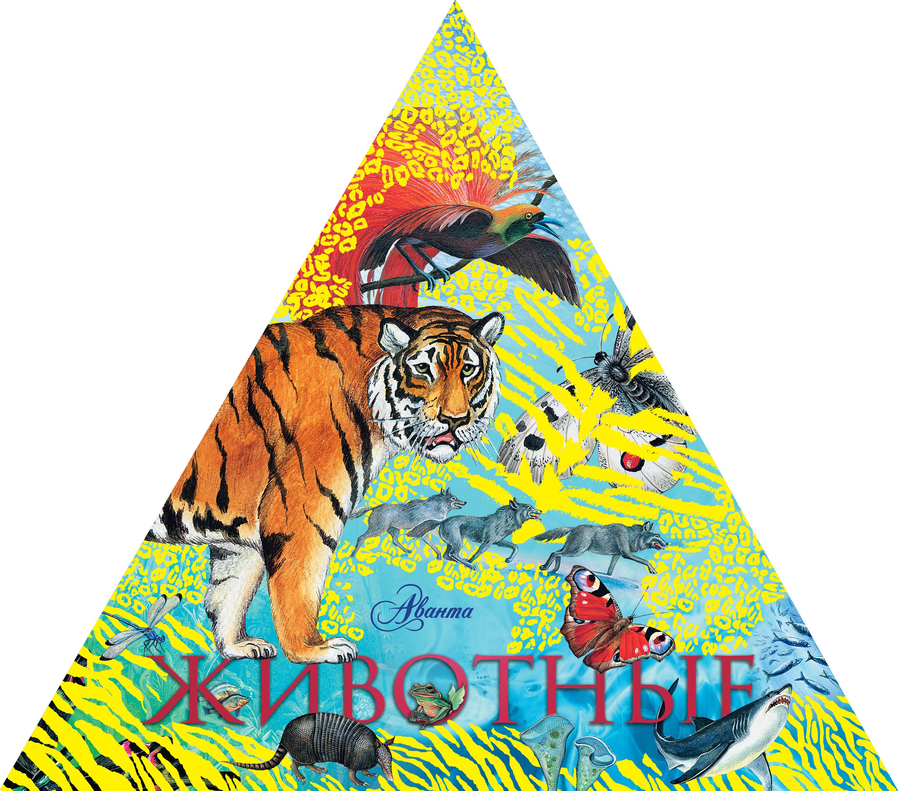 Животные (треугольник)