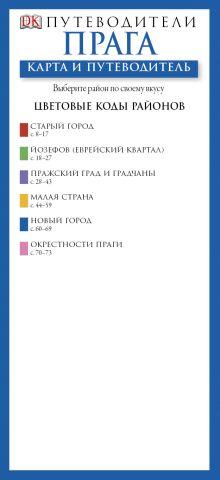 Попов Н.Н. - Прага. Карта и путеводитель обложка книги