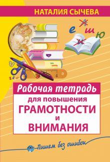 Сычева Н. - Рабочая тетрадь для повышения грамотности и внимания обложка книги