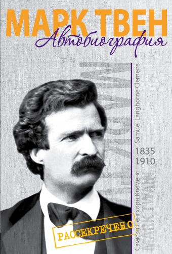Автобиография Твен М.