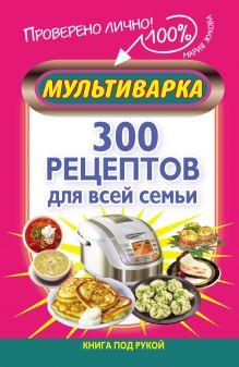 Мультиварка. 300 рецептов для всей семьи