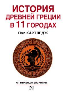 Картледж П. - История Древней Греции в 11 городах обложка книги