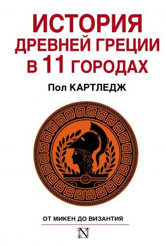История Древней Греции в 11 городах Картледж П.