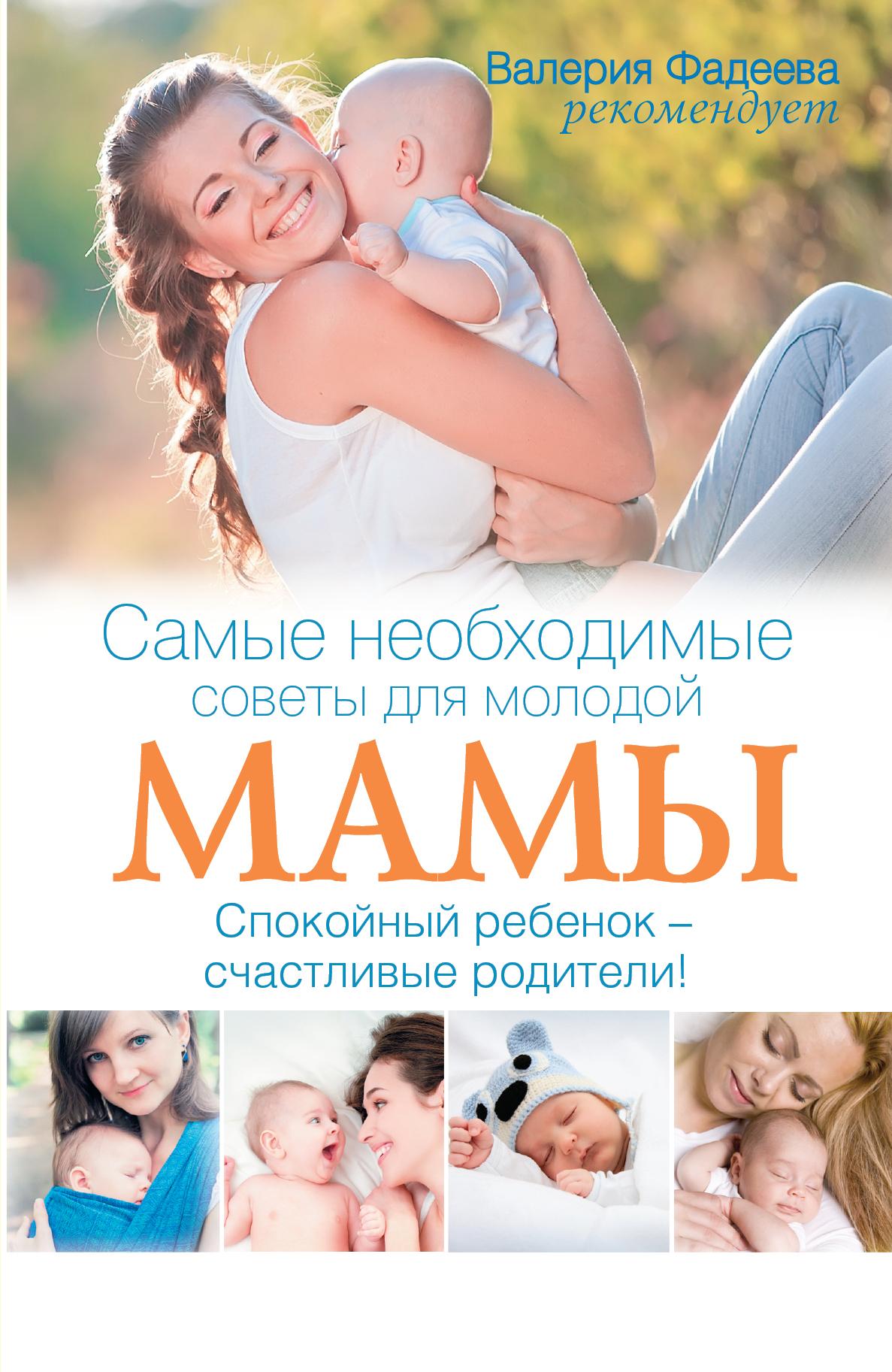 Самые необходимые советы для молодой мамы. Спокойный ребенок - счастливые родители!