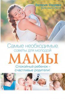 Оквелл-Смит С. - Самые необходимые советы для молодой мамы. Спокойный ребенок - счастливые родители! обложка книги