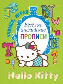 . - Hello Kitty. Весёлые английские прописи обложка книги