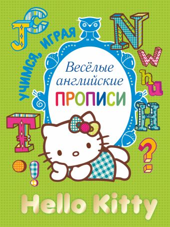 Hello Kitty. Весёлые английские прописи .