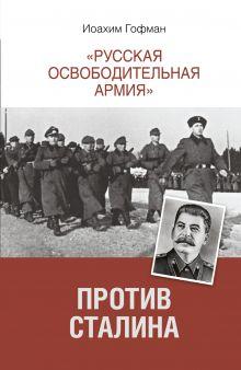 Гофман Иоахим - Русская освободительная армия против Сталина. обложка книги