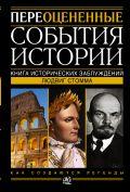 Переоцененные события истории. Книга исторических заблуждений
