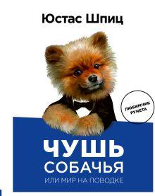 Юстас - Чушь собачья, или Мир на поводке обложка книги