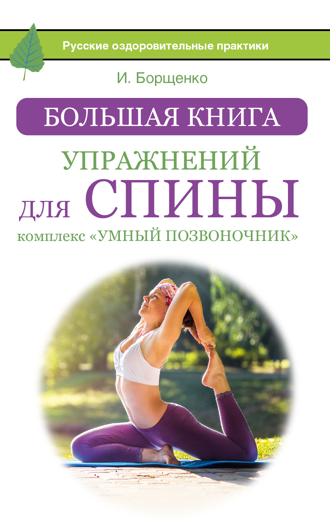 Большая книга упражнений для спины: комплекс «Умный позвоночник» ( Борщенко И.А.  )