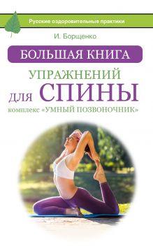 Борщенко И.А. - Большая книга упражнений для спины: комплекс «Умный позвоночник» обложка книги