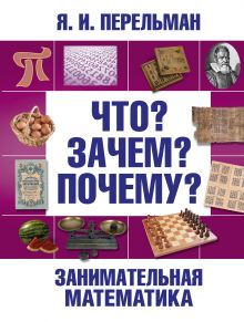 Занимательная математика обложка книги