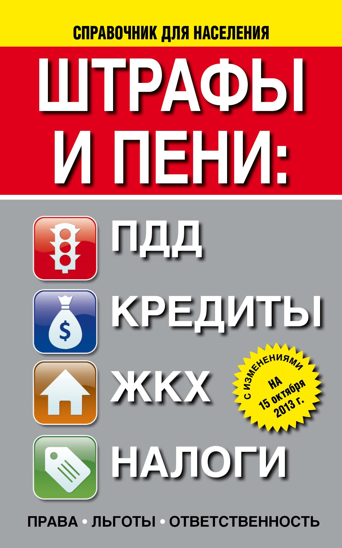 Штрафы и пени:ПДД, кредиты, ЖКХ, налоги ( .  )