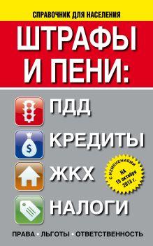 . - Штрафы и пени:ПДД, кредиты, ЖКХ, налоги обложка книги