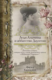 Карнарвон Ф. - Леди Альмина и аббатство Даунтон обложка книги