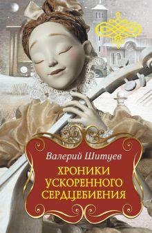 Шитуев В. - Хроники ускоренного сердцебиения обложка книги