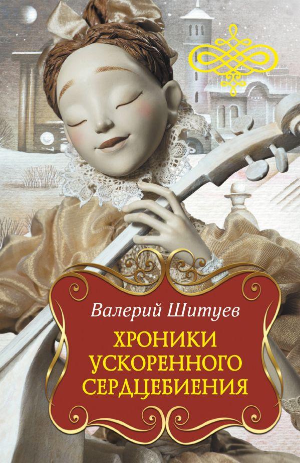 Хроники ускоренного сердцебиения Шитуев В.