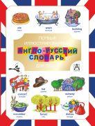 Первый иллюстрированный англо-русский словарь для детей