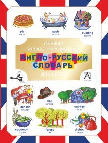 Попова В.Л. - Первый иллюстрированный англо-русский словарь для детей обложка книги