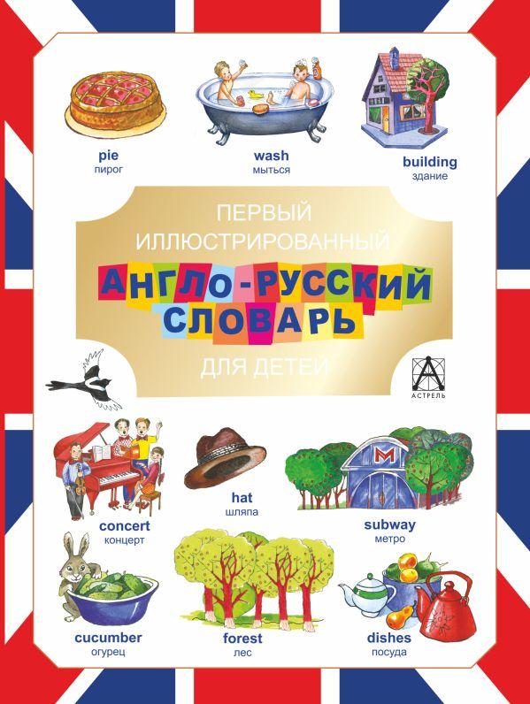 Первый иллюстрированный англо-русский словарь для детей Попова В.Л.