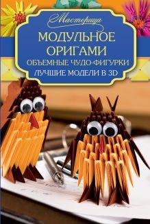 Тойнби А.Д. - Модульное оригами. Объемные чудо-фигурки. обложка книги