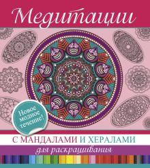. - Медитации с мандалами и хералами для раскрашивания обложка книги