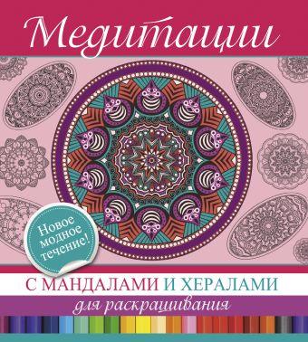 Медитации с мандалами и хералами для раскрашивания .