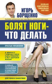 Борщенко И.А. - Болят ноги - что делать обложка книги