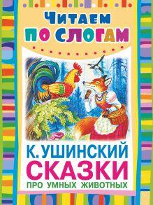 Сказки про умных животных обложка книги