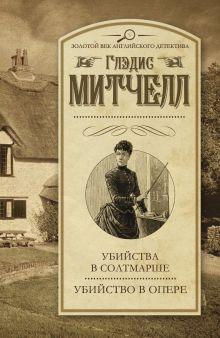 Митчелл Г. - Убийства в Солтмарше. Убийство в опере обложка книги