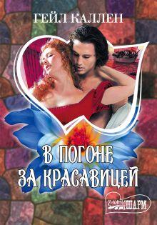 В погоне за красавицей обложка книги