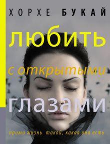 Букай Хорхе - Любить с открытыми глазами обложка книги