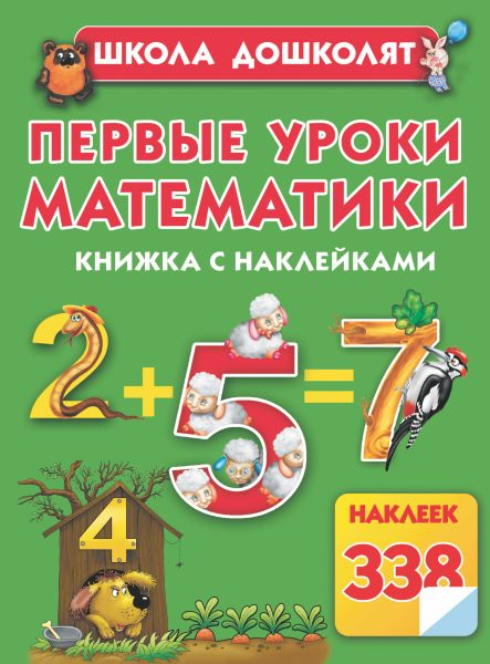 Первые уроки математики. Книжка с наклейками