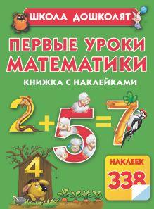Жукова О.С. - Первые уроки математики. Книжка с наклейками обложка книги