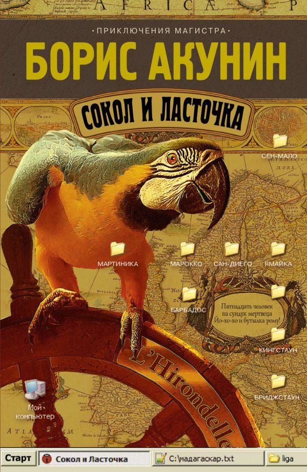 Сокол и Ласточка Акунин Б.