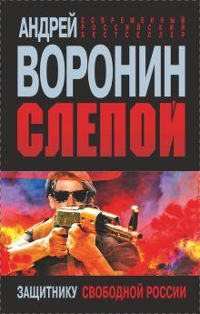 Воронин А.Н. - Слепой. Защитнику Свободной России обложка книги