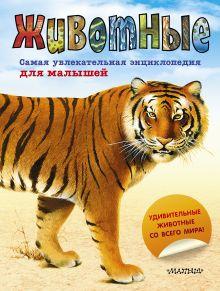. - Животные обложка книги