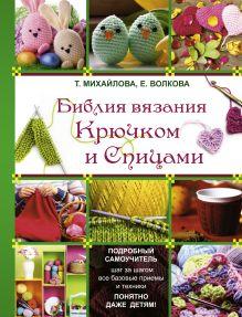 Библия вязания крючком и спицами обложка книги