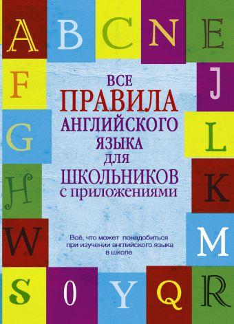Все правила английского языка для школьников с приложениями Миловидов В.А.