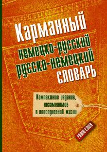 . - Карманный немецко-русский и русско-немецкий словарь обложка книги