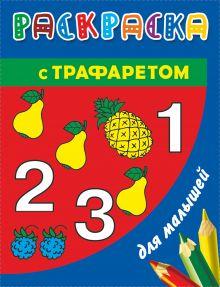 Дмитриева В.Г. - Раскраска с трафаретом для детей. Цифры и счет обложка книги