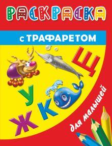 Дмитриева В.Г. - Раскраска с трафаретом для малышей. Буквы обложка книги