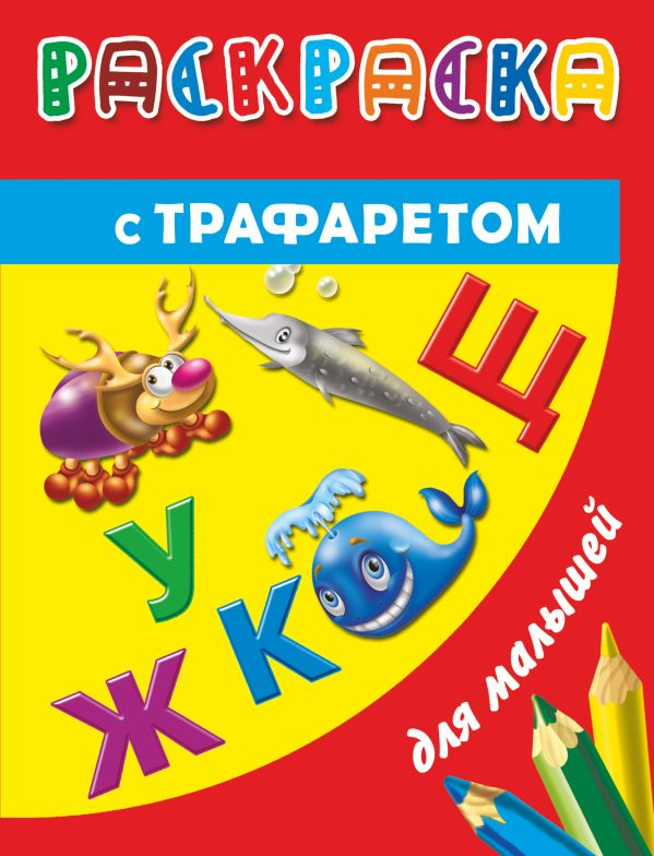 Раскраска с трафаретом для малышей. Буквы Дмитриева В.Г.