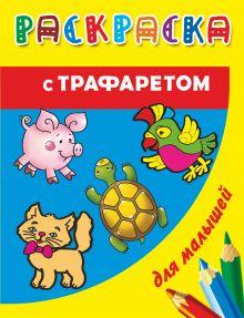 Дмитриева В.Г. - Раскраска с трафаретом для малышей. Домашние животные обложка книги