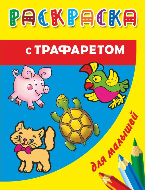 Раскраска с трафаретом для малышей. Домашние животные Дмитриева В.Г.